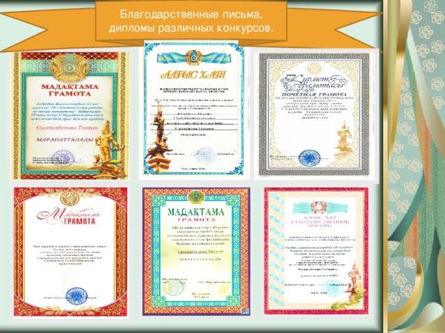 Благодарственные письма, дипломы различных конкурсов.