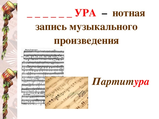 _ _ _ _ _ _ УРА  – нотная запись музыкального произведения   Партит ура