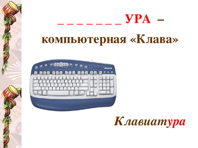 _ _ _ _ _ _ _ УРА  – компьютерная «Клава»     Клавиат ура