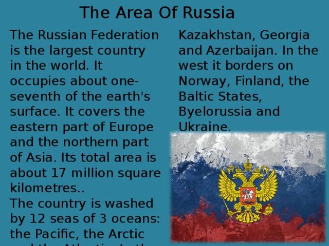 флаг символ россии по английскому своего щеночка