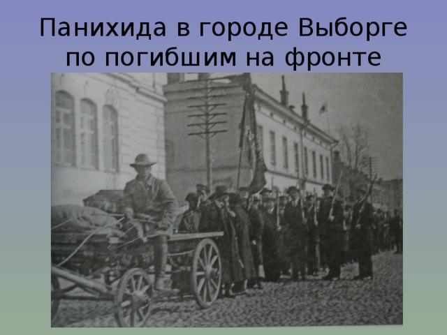 Панихида в городе Выборге по погибшим на фронте