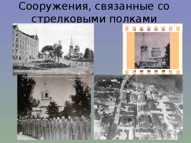 Сооружения, связанные со стрелковыми полками