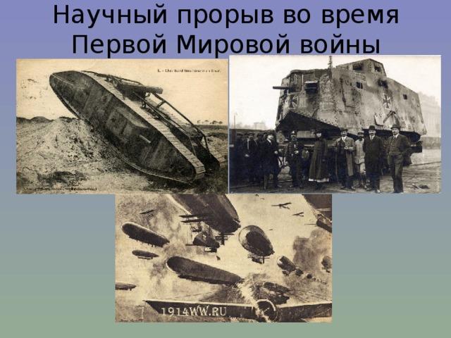 Научный прорыв во время Первой Мировой войны