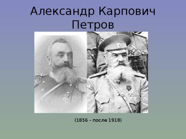 Александр Карпович Петров (1856 - после 1918)