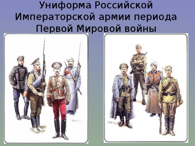 Униформа Российской Императорской армии периода Первой Мировой войны