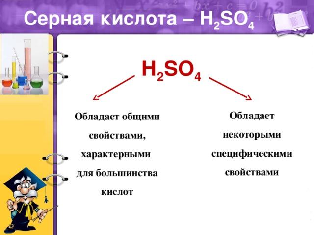 картинки сернистой кислоты для презентации роскошь