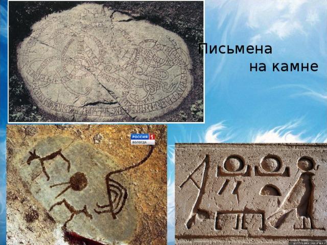 Письмена  на камне