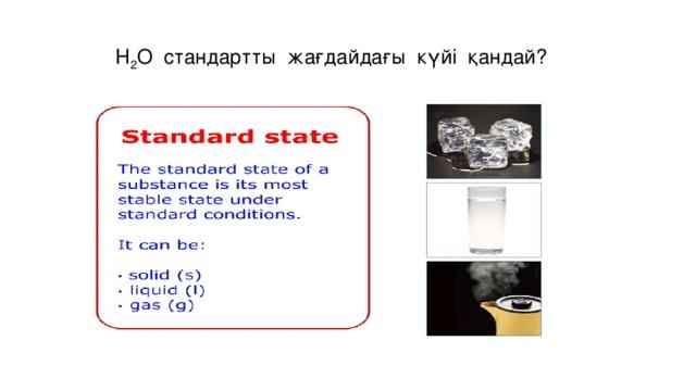 H 2 O стандартты жағдайдағы күйі қандай?