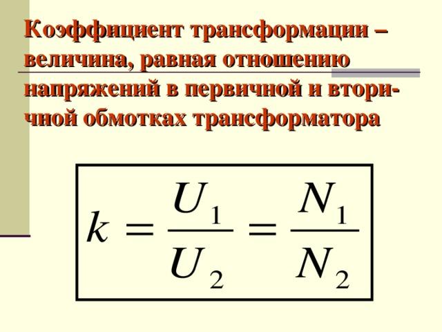Коэффициент трансформации – величина, равная отношению напряжений в первичной и втори-чной обмотках трансформатора