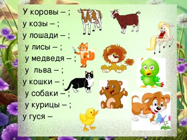 картинки коровы льва кошки собаки лошади водителя