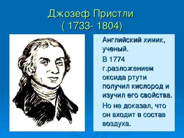 Джозеф Пристли  ( 1733- 1804)