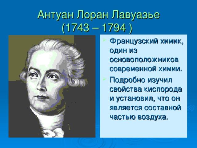 Антуан Лоран Лавуазье  (1743 – 1794 )
