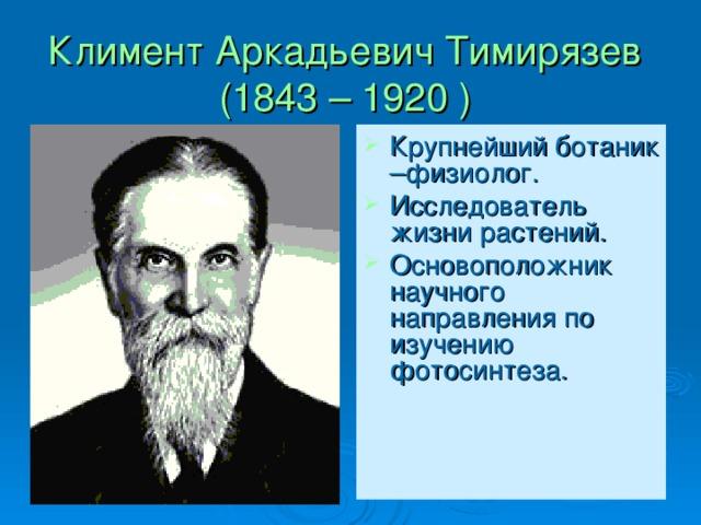 Климент Аркадьевич Тимирязев  (1843 – 1920 )