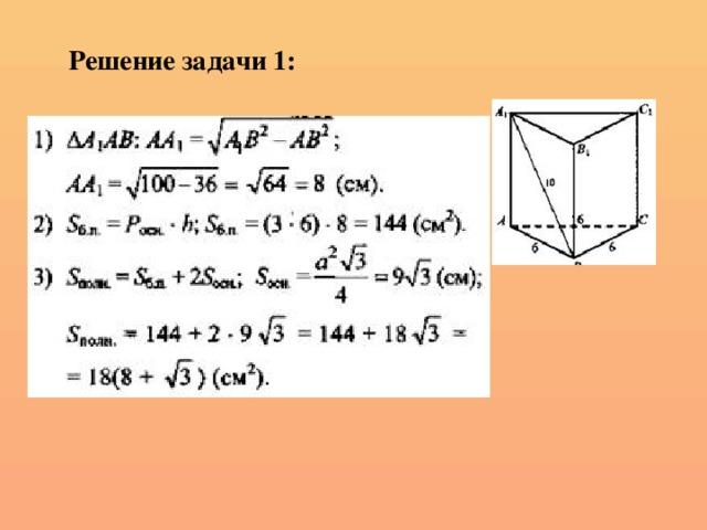 Задачи про призма с решением тест по математике 3 класс решение задач