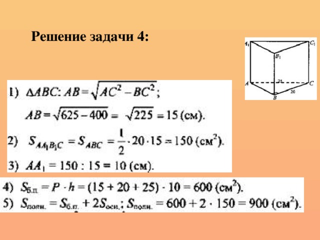 Решение задачи по теме призма 10 класс решение задач чнп