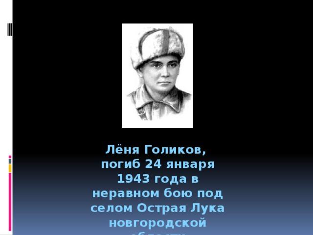 Лёня Голиков, погиб 24 января 1943 года в неравном бою под селом Острая Лука новгородской области