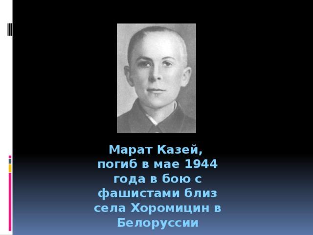 Марат Казей, погиб в мае 1944 года в бою с фашистами близ села Хоромицин в Белоруссии
