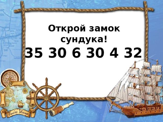 Открой замок сундука! 35 30 6 30 4 32