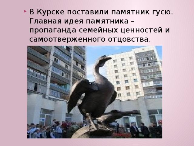 В Курске поставили памятник гусю. Главная идея памятника – пропаганда семейных ценностей и самоотверженного отцовства.