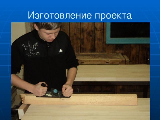 Изготовление проекта