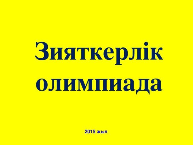 Зияткерлік олимпиада 2015 жыл