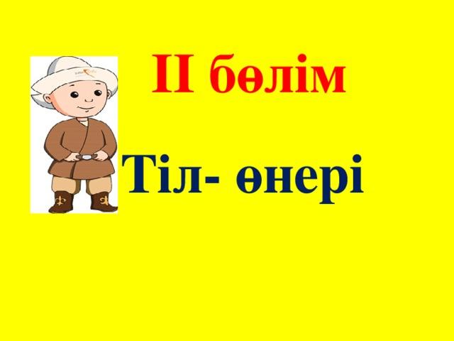 ІІ бөлім Тіл- өнері