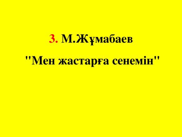 3. М.Жұмабаев