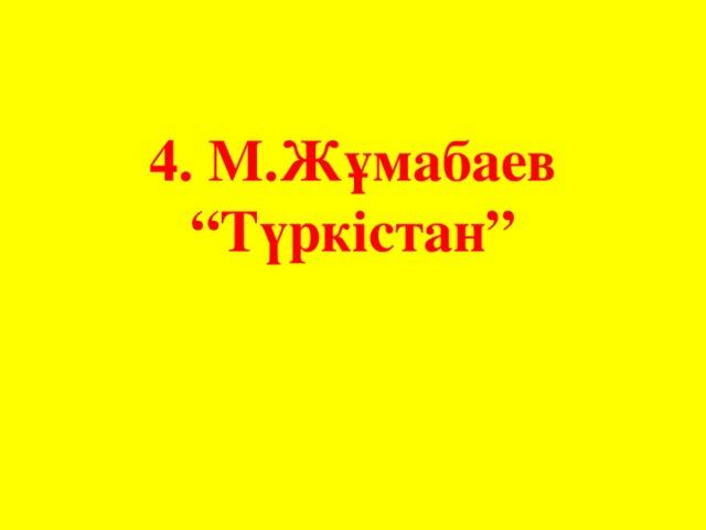 """4. М.Жұмабаев """" Түркістан"""""""
