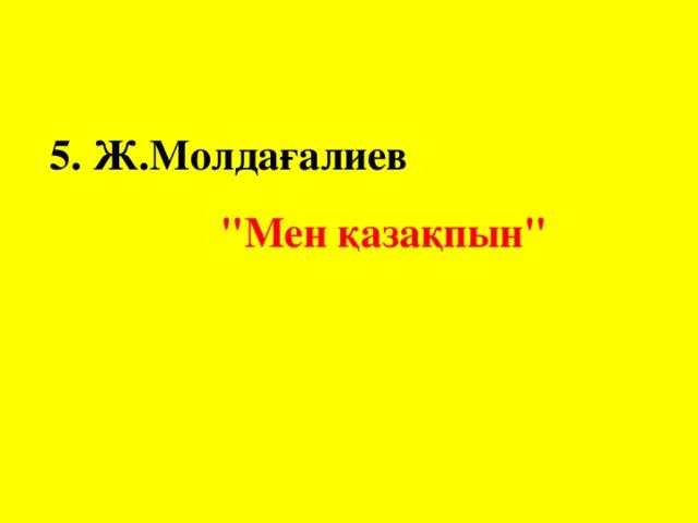 5. Ж.Молдағалиев