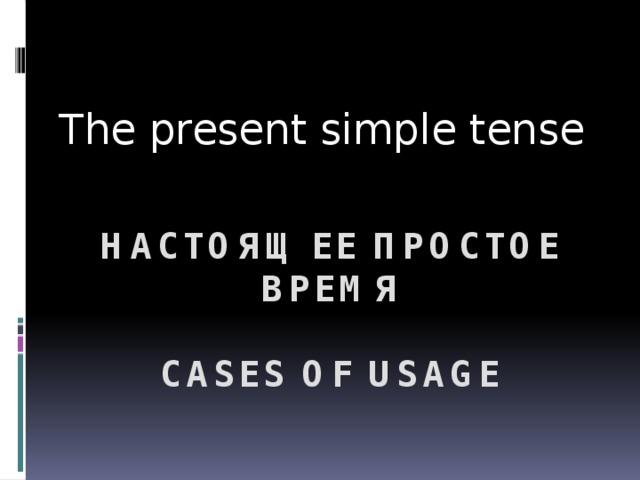 The present simple tense Настоящее простое время   Cases of usage