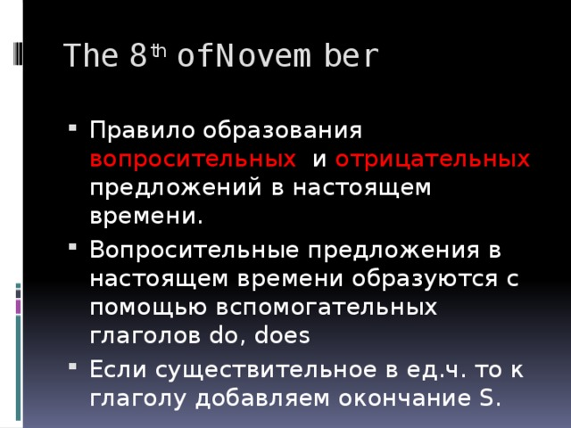 The 8 th of November