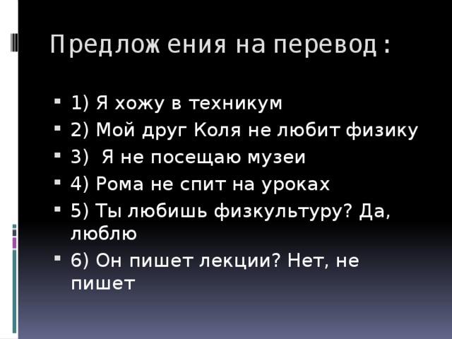 Предложения на перевод: