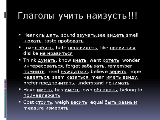 Глаголы учить наизусть!!!