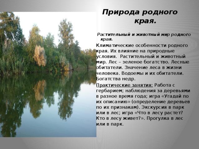 Природа родного края.  Растительный и животный мир родного края.