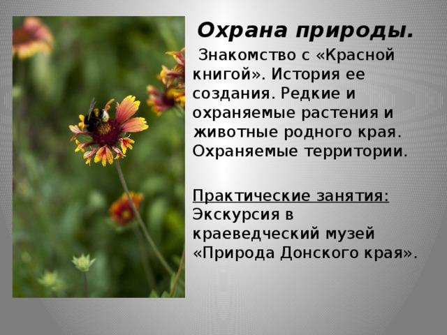 Охрана природы.