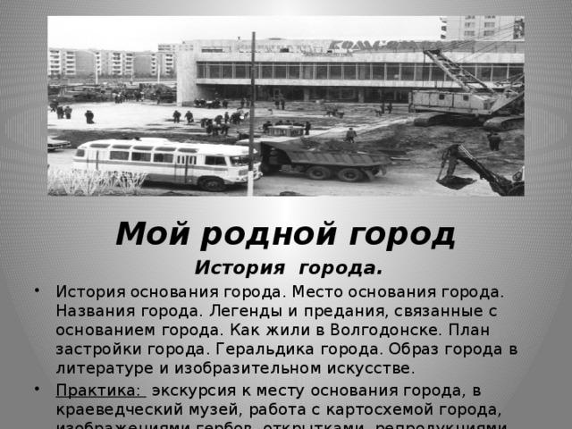 Мой родной город  История города.