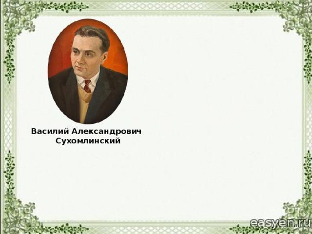 надо трудно Василий Александрович Сухомлинский прекрасно Трудовое воспитание