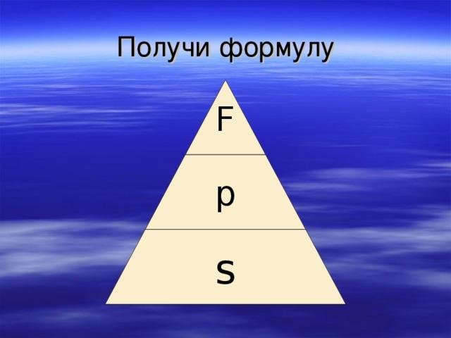 Получи формулу F p s