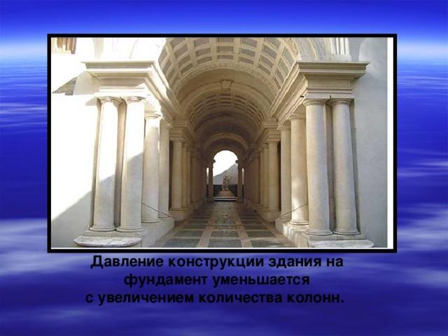 Давление конструкции здания на фундамент уменьшается с увеличением количества колонн.