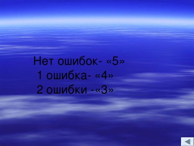 Нет ошибок- «5»  1 ошибка- «4»  2 ошибки -«3»