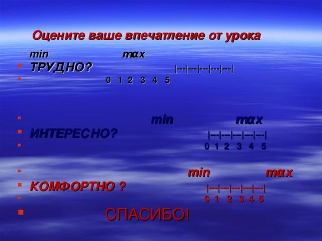 Оцените ваше впечатление от урока       min  m α x