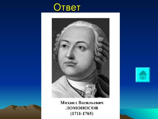 Ответ М. В. Ломоносов