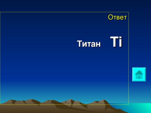Ответ Титан   Ti