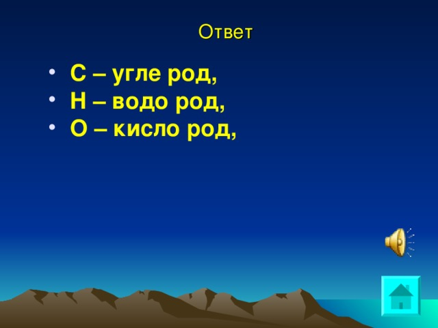 Ответ   C – угле род,  H – водо род,   O – кисло род,