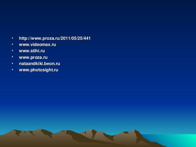 http://www.proza.ru/2011/05/25/441 www.videomax.ru www.stihi.ru www.proza.ru nataandkiki.beon.ru www.photosight.ru