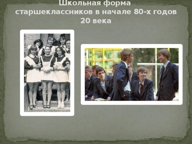 Школьная форма  старшеклассников в начале 80-х годов 20 века