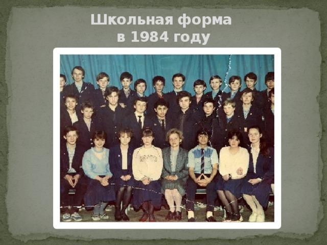 Школьная форма  в 1984 году