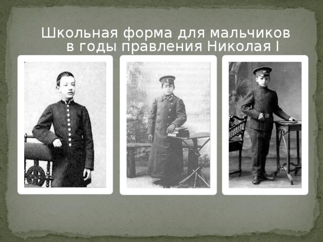 Школьная форма для мальчиков  в годы правления Николая I