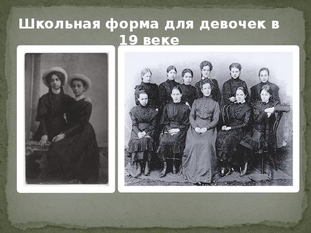 Школьная форма для девочек в 19 веке