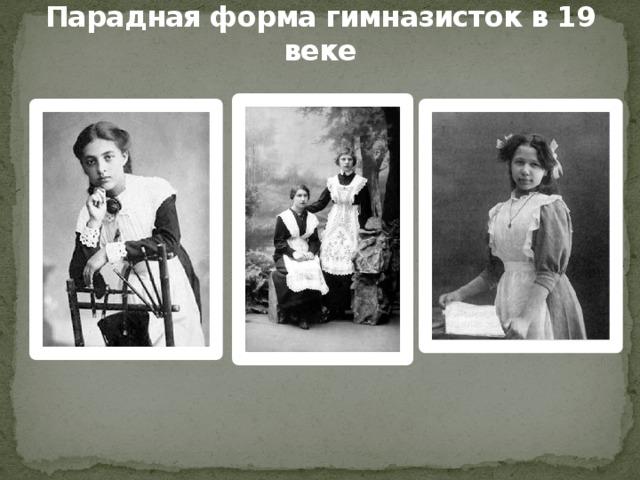 Парадная форма гимназисток в 19 веке